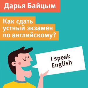 hello Как �да�� ���н�й �кзамен по англий�ком� яз�к�